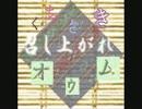 【ニコニコ動画】【オリジナル曲】くちさきオウム【Kappey】を解析してみた