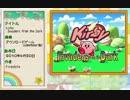 【ファンゲーム】俺の知らなかった星のカービィ Lv.1(初プレイがてら実況) thumbnail