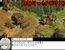 【ゆっくり実況プレイ】ゆっくりだらけの大戦争Ⅱ【AOE2】 part1 thumbnail