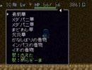 ネバランの不思議なダンジョン(ト)第五回vol.3/7