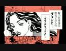 【ニコニコ動画】ジョジョの小説『The Book』を漫画にしてみた【9】を解析してみた