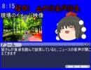 ゆっくり×ぷよキャラで冒涜的なTRPG実況第八話 thumbnail