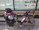 【ニコニコ動画】ちょっと北海道を自転車で縦断してみた(前編)を解析してみた