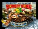 ドンキーコング3 (SFC版) サウンドトラック集‐ニコニコ動画(夏)