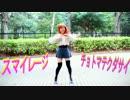 【miho**】チョトマテクダサイ!踊ってみた【CRBBB!!!!!】