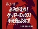 「'70年代風ロボットアニメ ゲッP-X」 第五話a