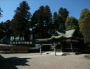 【ニコニコ動画】【高画質】古社の風景 ~常陸 静神社~を解析してみた