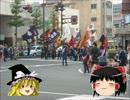 第37位:【ゆっくり解説】浜松まつりを見に行ってみた!