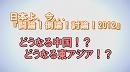 1/3【討論!】どうなる中国!?どうなる東アジア!?[桜H24/5/12] thumbnail