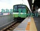 【ニコニコ動画】気まぐれ迷列車で行こうPART62 おおさか東線ものがたりを解析してみた