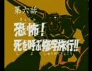 「'70年代風ロボットアニメ ゲッP-X」 第六話a