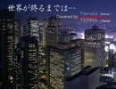 世界が終るまでは… をカヴァーしてみた thumbnail