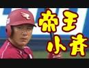 楽天イーグルス2012 5/12◆最終兵器・小斉祐輔
