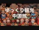 【ニコニコ動画】ゆっくり観光part1〜中国四川省 成都〜を解析してみた