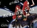 【波音リツ】Ophelia【オリジナル曲】