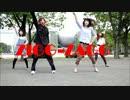 【名古屋で】ZIGG-ZAGG【踊ってみた】