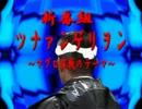 【ニコニコ動画】新番組ツナァンゲリヲン【マグロ作戦のテーマ】を解析してみた