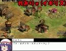 【ゆっくり実況プレイ】ゆっくりだらけの大戦争Ⅱ【AOE2】 part2 thumbnail