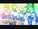 【遼×なる×Mac】聖ボーダーニーハイ学園へようこそ☆【歌ってみた】 thumbnail