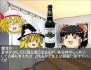 ゆっくり達のビール生活【15杯目】