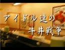 【ぐるm@s!】アイドル達の牛丼戦争