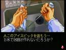 犯人視点の金田一少年の事件簿【実況】part3 thumbnail