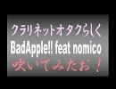 【ニコニコ動画】Bad Apple!!をクラリネットオタクらしく吹いてみたおを解析してみた