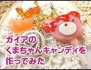 第98位:【FE覚醒】ガイアのくまちゃんキャンディを作ってみた thumbnail