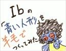 【羊毛フェルト】青い人形作ってみた【Ib】