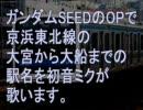 初音ミクにガンダムSEEDのOPで京浜東北線の駅名を歌わせてみた。