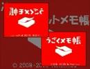 【ニコニコ動画】冷やしスカーレットメモ帳(ドルクver).mp4を解析してみた