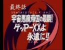 「'70年代風ロボットアニメ ゲッP-X」 最終話a
