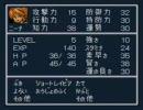 ブレスオブファイア 竜の戦士 ④【地震警報】
