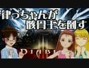 【ニコニコ動画】【Diablo3】律っちゃんが骸骨王を倒す!を解析してみた