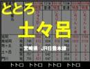 【駅名替え歌】 駅名列挙で『となりのトトロ』 【重音テト】