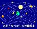 物理歌謡大全集 第11章「なつかしの天動説」
