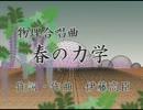 物理合唱曲「春の力学」
