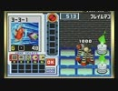 バトルネットワーク>>  ロックマンエグゼ3 を実況プレイ part23 thumbnail
