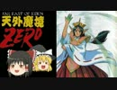 ~天外魔境ZEROゆっくり活劇~【参】 火の勇者 火眼 推して参る! thumbnail
