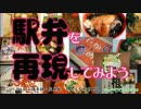 【ニコニコ動画】【駅弁を再現してみよう】6.しゃもじかきめし(山陽本線・広島駅)を解析してみた