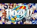 【アイマス合作】1104U! ~1104 1st Anniversary~
