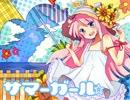 【春歌ナナ】 サマーガール☆ 【オリジナ