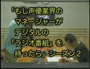もしマネ シーズン2 #7(2012.05.19) thumbnail