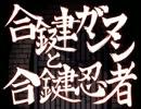 【1人2役】合鍵ガンマンと合鍵忍者【アル】