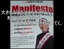 日本おっぱい党 thumbnail