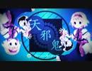 【東方アレンジMV】 天邪鬼 【Amateras Records × miko】 thumbnail