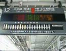 20120519 中央快速線線路工事中の電光掲示板(東小金井行)
