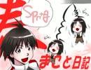 【日記】日記タグの特選動画 5月20日号