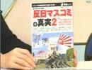 「反日マスコミの真実2」 放送免許を剥奪されないTVメディア thumbnail
