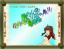 【卓m@s】舞さんの行き当たりばったり冒険譚 11-1【SW2.0】